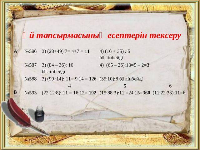Үй тапсырмасының есептерін тексеру А№5863) (28+49):7= 4+7 = 114) (16 + 35)...