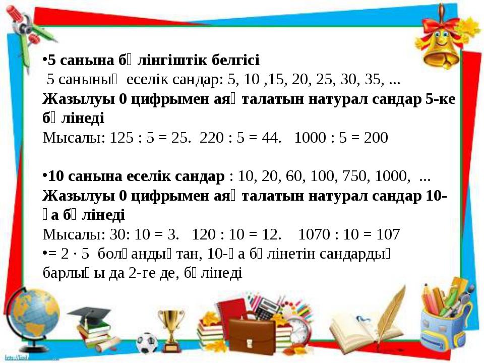 5 санына бөлінгіштік белгісі 5 санының еселік сандар: 5, 10 ,15, 20, 25, 30,...