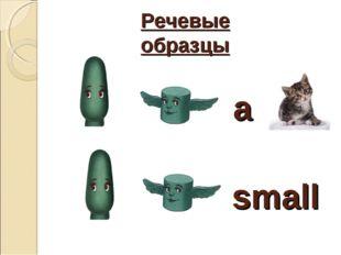 Речевые образцы small a