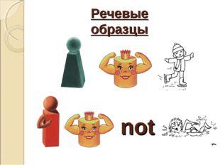 Речевые образцы not