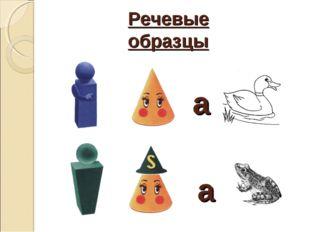 Речевые образцы a a
