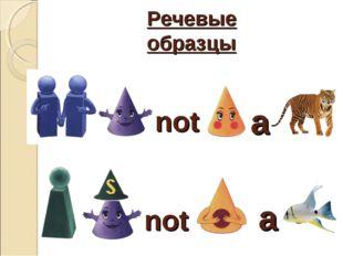 not not a Речевые образцы a