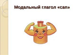 Модальный глагол «can»