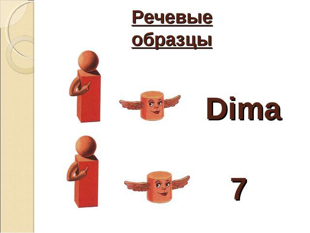 Речевые образцы Dima 7