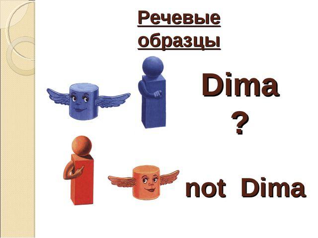 Речевые образцы Dima ? not Dima