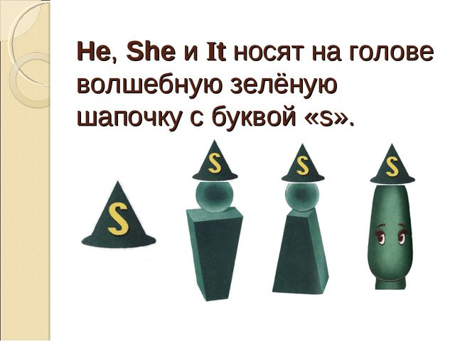 He, She и It носят на голове волшебную зелёную шапочку с буквой «s».