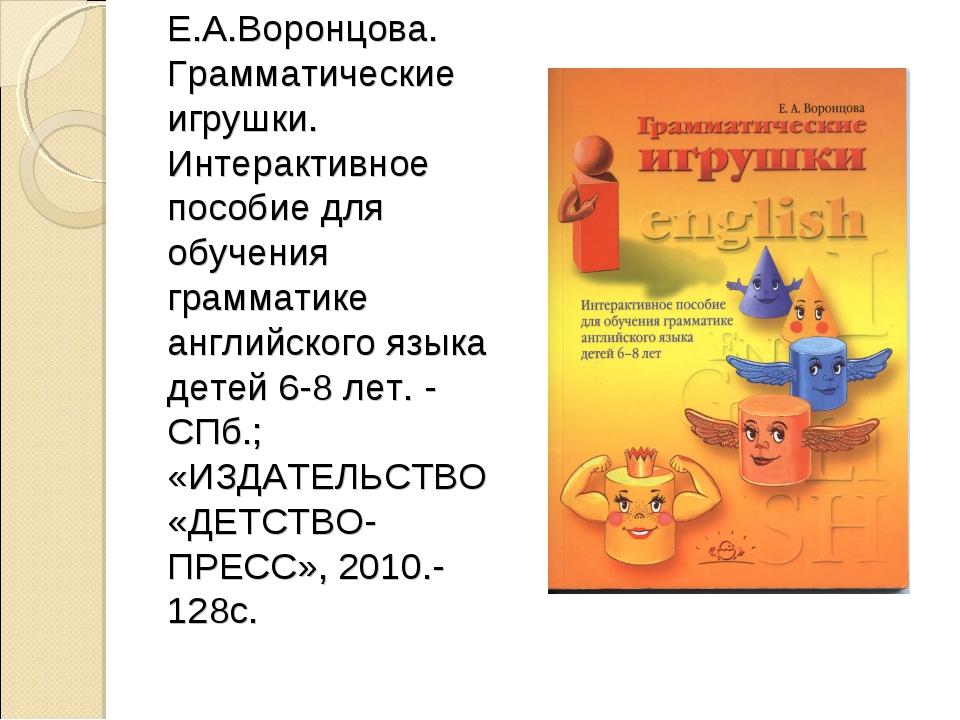 Е.А.Воронцова. Грамматические игрушки. Интерактивное пособие для обучения гра...