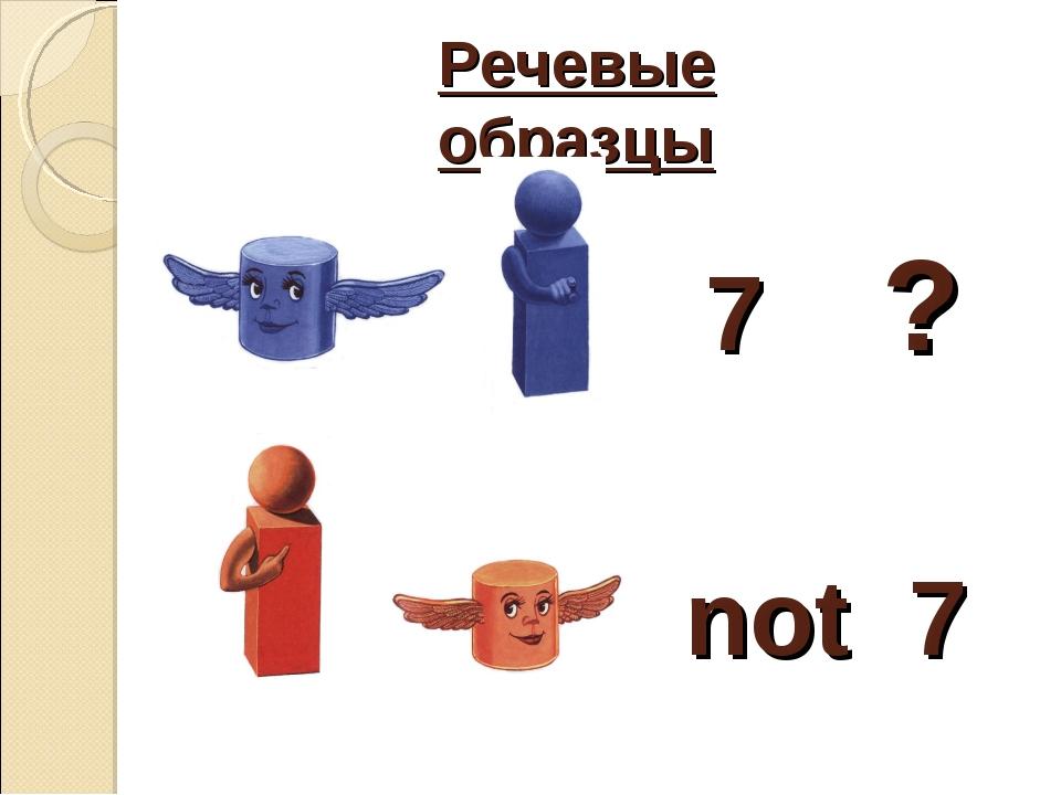Речевые образцы not 7 7 ?