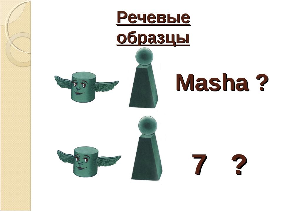 Речевые образцы 7 ? Masha ?
