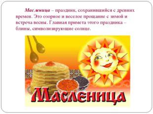 Масленица – праздник, сохранившийся с древних времен. Это озорное и веселое п