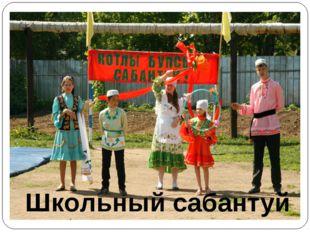 Школьный сабантуй