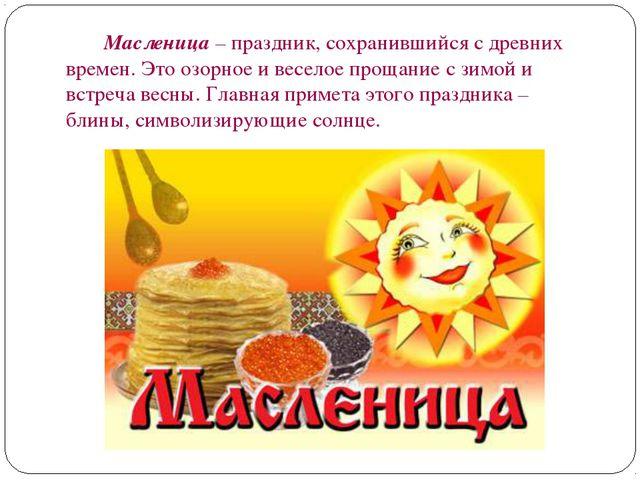 Масленица – праздник, сохранившийся с древних времен. Это озорное и веселое п...