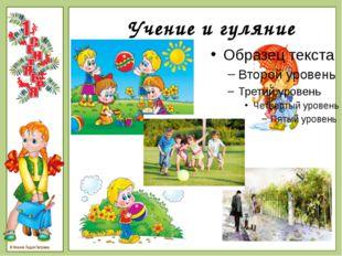 Учение и гуляние © Фокина Лидия Петровна © Фокина Лидия Петровна Третье – воз