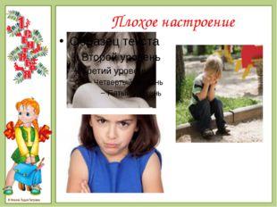 Плохое настроение © Фокина Лидия Петровна © Фокина Лидия Петровна Самый опасн