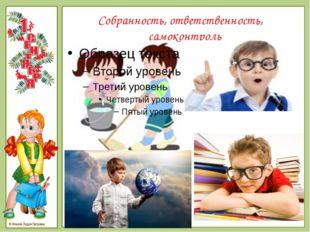Собранность, ответственность, самоконтроль © Фокина Лидия Петровна © Фокина Л