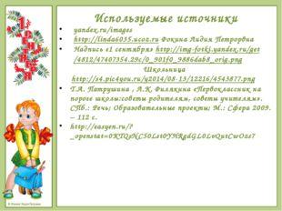 Используемые источники yandex.ru/images http://linda6035.ucoz.ru Фокина Лидия