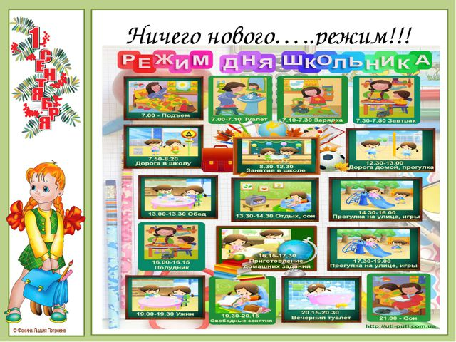 Ничего нового…..режим!!! © Фокина Лидия Петровна © Фокина Лидия Петровна Неко...