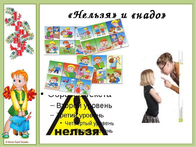 «Нельзя» и «надо» © Фокина Лидия Петровна © Фокина Лидия Петровна Для успешно...