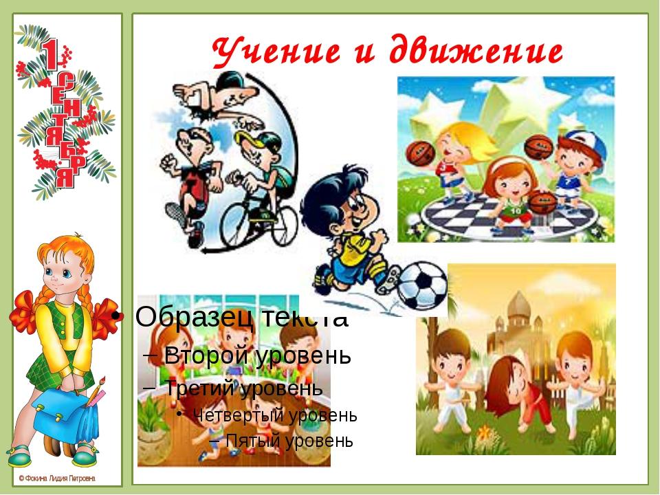 Учение и движение © Фокина Лидия Петровна © Фокина Лидия Петровна Второе – дв...