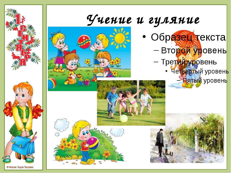 Учение и гуляние © Фокина Лидия Петровна © Фокина Лидия Петровна Третье – воз...