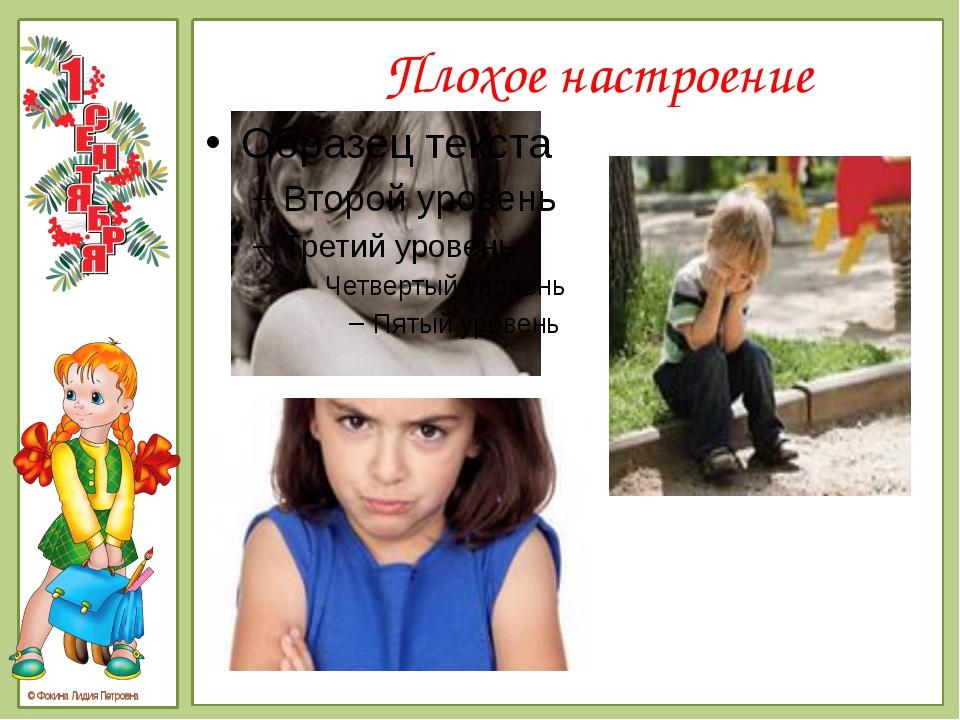 Плохое настроение © Фокина Лидия Петровна © Фокина Лидия Петровна Самый опасн...
