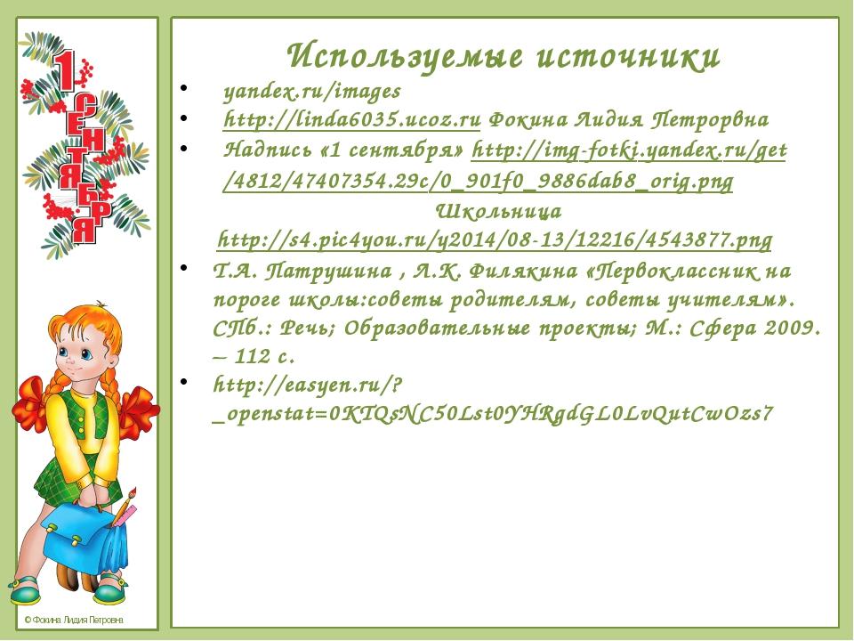 Используемые источники yandex.ru/images http://linda6035.ucoz.ru Фокина Лидия...