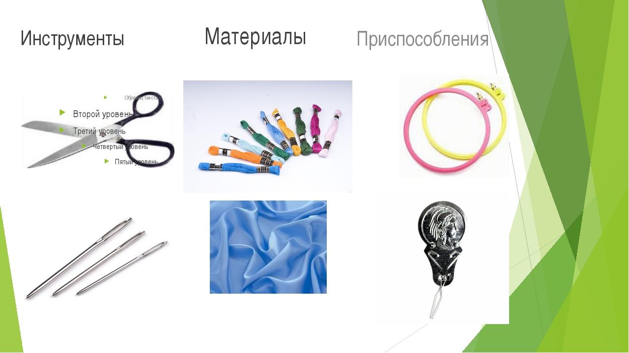 Инструменты Приспособления Материалы