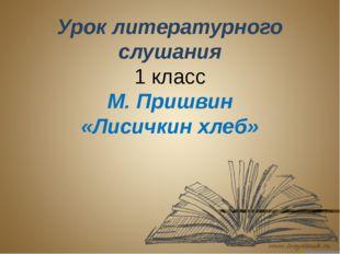 Урок литературного слушания 1 класс М. Пришвин «Лисичкин хлеб»