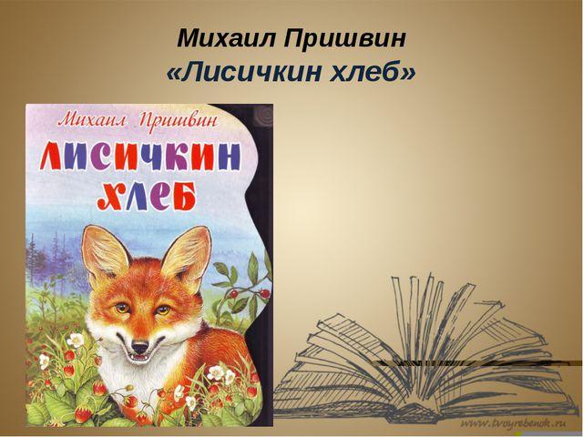 Михаил Пришвин «Лисичкин хлеб»