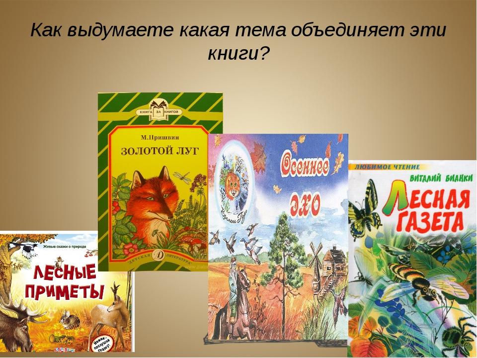 Как выдумаете какая тема объединяет эти книги?