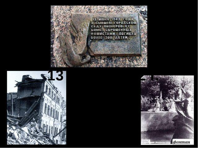 13 июня 1942 г.