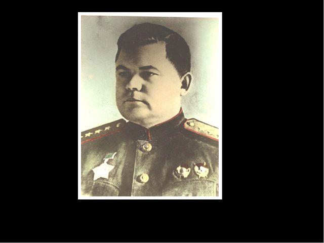 Герой Советского Союза Н.Ф. Ватутин
