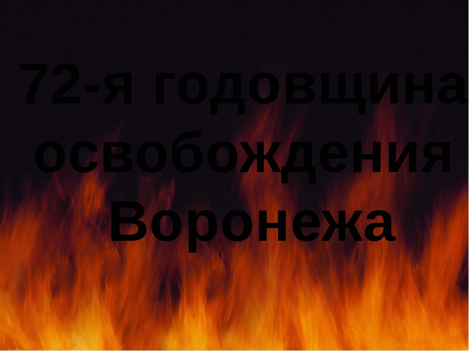 72-я годовщина освобождения Воронежа