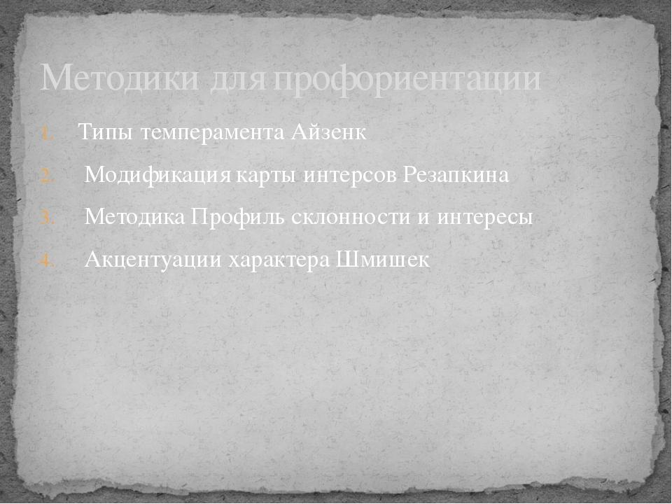 Типы темперамента Айзенк Модификация карты интерсов Резапкина Методика Профил...