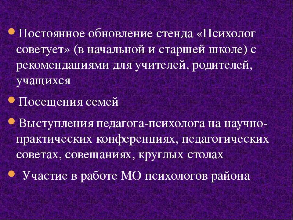 Постоянное обновление стенда «Психолог советует» (в начальной и старшей школе...
