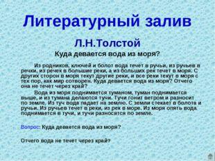 Литературный залив Л.Н.Толстой Куда девается вода из моря? Из родников, клю