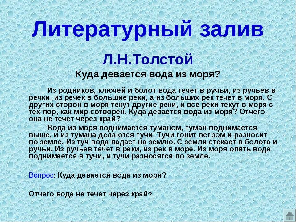 Литературный залив Л.Н.Толстой Куда девается вода из моря? Из родников, клю...