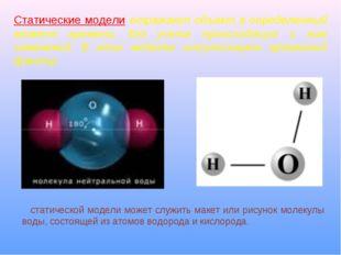Статические модели отражают объект в определенный момент времени, без учета п