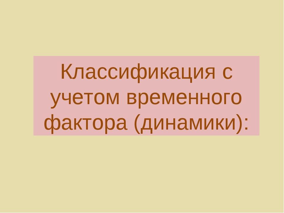 Классификация с учетом временного фактора (динамики):