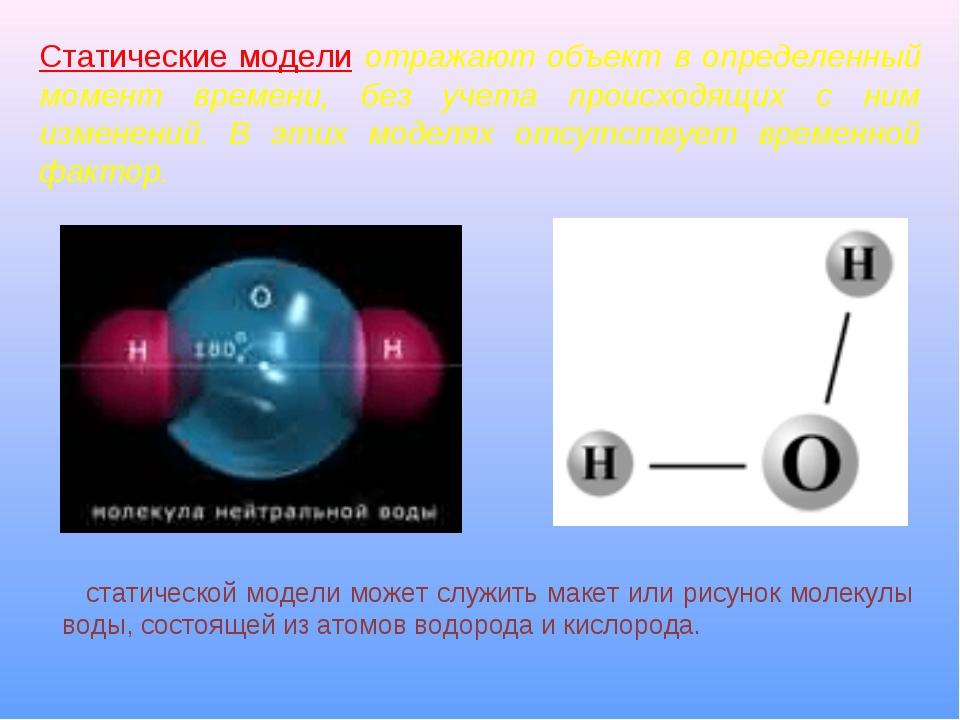 Статические модели отражают объект в определенный момент времени, без учета п...