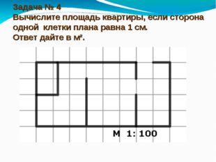 Задача № 4 Вычислите площадь квартиры, если сторона одной клетки плана равна