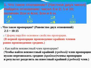 1. Что такое отношение? (Частное двух чисел) Найдите отношение: чисел 8 и 2;