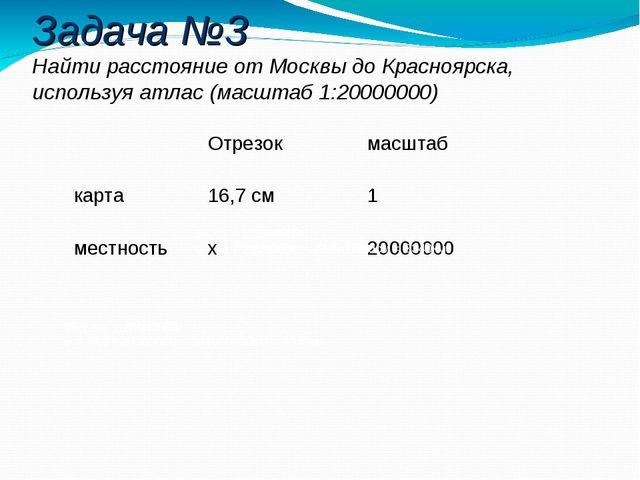 Задача №3 Найти расстояние от Москвы до Красноярска, используя атлас (масштаб...