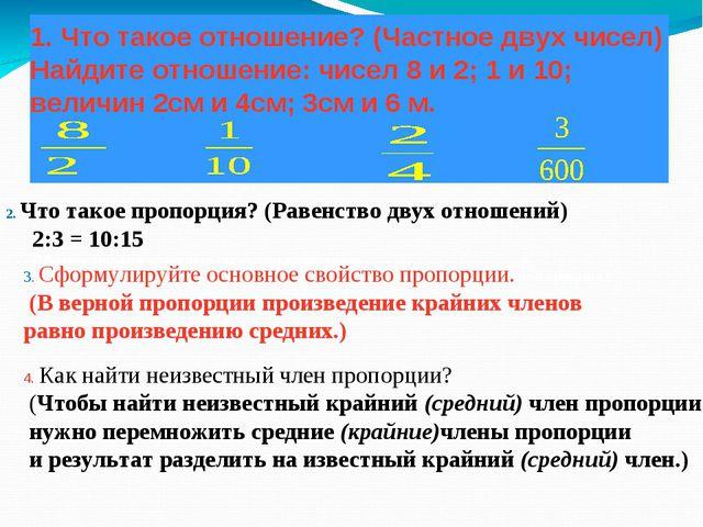 1. Что такое отношение? (Частное двух чисел) Найдите отношение: чисел 8 и 2;...