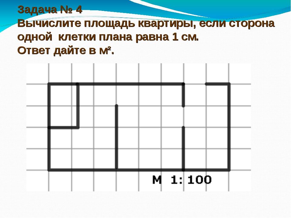 Задача № 4 Вычислите площадь квартиры, если сторона одной клетки плана равна...