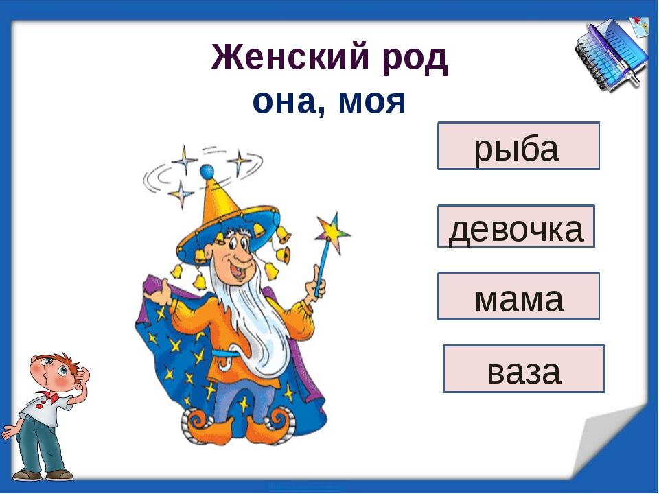 рыба девочка мама ваза Женский род она, моя
