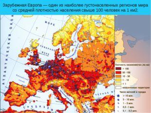 Зарубежная Европа — один из наиболее густонаселенных регионов мира со средней