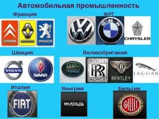 Автомобильная промышленность Франция ФРГ Швеция Италия Великобритания Венгрия