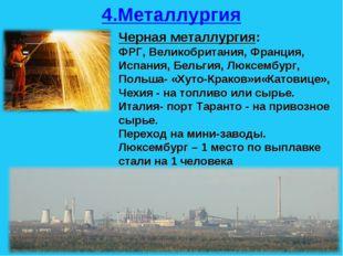 4.Металлургия Черная металлургия: ФРГ, Великобритания, Франция, Испания, Бель