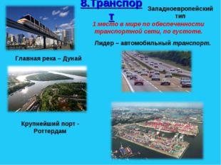 8.Транспорт Западноевропейский тип 1 место в мире по обеспеченности транспорт